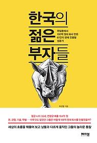 한국의 젊은 부자들 : 무일푼에서 100억 원대 회사 만든 61인의 현재 진행형 성공기