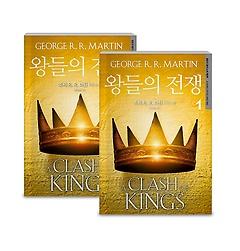 왕들의 전쟁 1~2 패키지