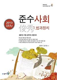 준수 사회 1 - 법과 정치 (2013)