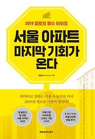 서울 아파트 마지막 기회가 온다
