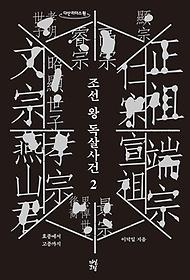 조선 왕 독살사건 2 (큰글자도서)