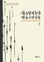 한승헌 변호사 변론사건 실록 3