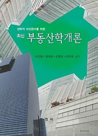 부동산학개론 (2016)