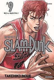 슬램덩크 신장재편판 9