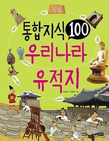통합 지식 100 - 우리나라 유적지