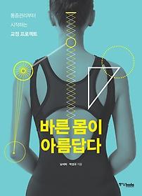 바른 몸이 아름답다 : 통증관리부터 시작하는 교정 프로젝트