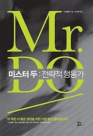 Mr. DO 미스터 두 : 전략적 행동가