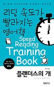 "<font title=""리딩 속도가 빨라지는 영어책 14 - 플랜더스의 개"">리딩 속도가 빨라지는 영어책 14 - 플랜더...</font>"