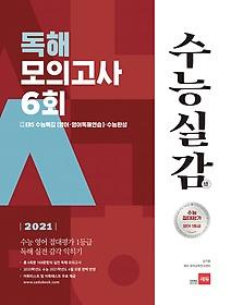 2021 수능실감 독해 모의고사 6회 (2020)