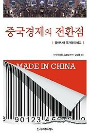 중국경제의 전환점