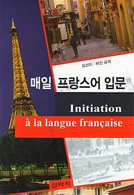 매일 프랑스어 입문