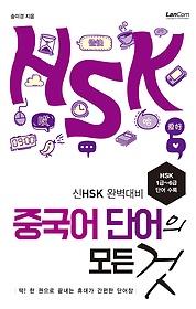 "<font title=""중국어 단어의 모든 것 - HSK 1급~6급 단어수록"">중국어 단어의 모든 것 - HSK 1급~6급 단어...</font>"