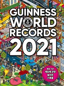 기네스 세계기록 2021