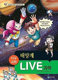 LIVE 과학 지구과학 27 - 태양계