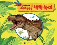 쿵쿵 살아 숨 쉬는 대륙의 공룡들 색칠놀이