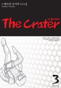 더 크레이터 3