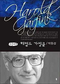 해럴드 가핑클 (큰글씨책)