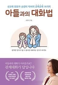 아들과의 대화법  : 성교육 전문가 손경이 박사의 관계교육 51가지