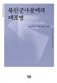 북한군사문제의 재조명