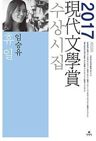 휴일 - 2017년 제62회 현대문학상 수상시집