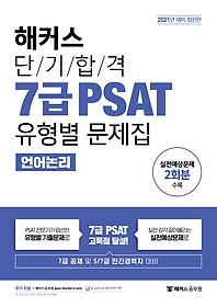 "<font title=""2021 해커스 단기합격 7급 PSAT 유형별 문제집 - 언어논리"">2021 해커스 단기합격 7급 PSAT 유형별 문...</font>"
