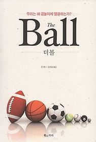 더 볼 The Ball