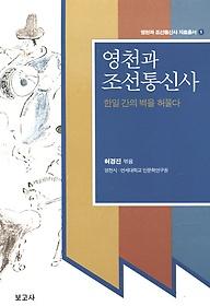 영천과 조선통신사