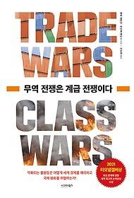무역 전쟁은 계급 전쟁이다