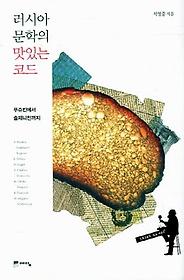 러시아 문학의 맛있는 코드
