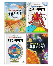 별똥별 아줌마가 들려주는 공룡+우주+지구+화산이야기 패키지(전4권)