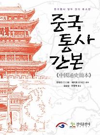 중국통사간본