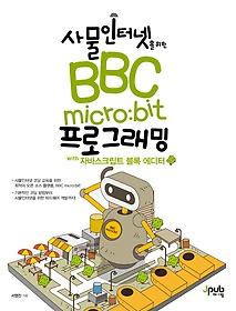 "<font title=""사물인터넷을 위한 BBC micro:bit 프로그래밍"">사물인터넷을 위한 BBC micro:bit 프로그래...</font>"
