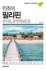 "<font title=""인조이 필리핀 2020 - 보라카이, 마닐라, 세부, 보홀, 팔라완"">인조이 필리핀 2020 - 보라카이, 마닐라, ...</font>"