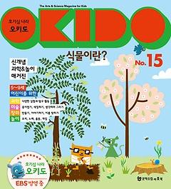 호기심 나라 오키도 15 - 식물이란?