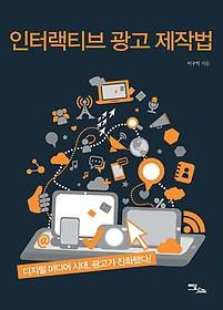 인터랙티브 광고 제작법