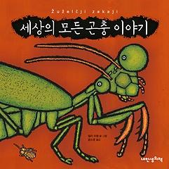 세상의 모든 곤충 이야기