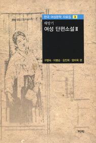 해방기 여성 단편소설 2