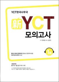 신 YCT 모의고사 1급
