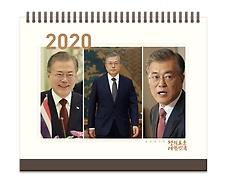 2020 문재인 대통령 탁상달력