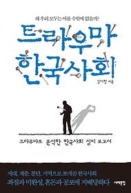 트라우마 한국사회