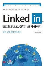 """<font title=""""링크드인(LinkedIn) 으로 취업하고 채용하자"""">링크드인(LinkedIn) 으로 취업하고 채용...</font>"""