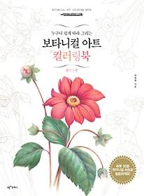 보타니컬 아트 컬러링북 - 플라워 편