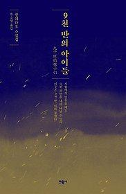 9천 반의 아이들