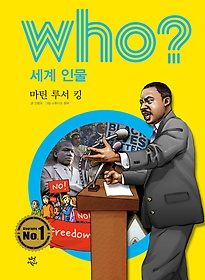who? 세계 인물 마틴 루서 킹