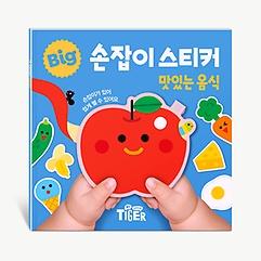 BIG 손잡이 스티커 - 맛있는 음식