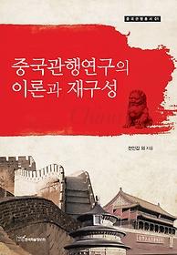 중국관행연구의 이론과 재구성