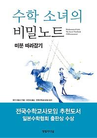 수학 소녀의 비밀노트 - 미분 따라잡기