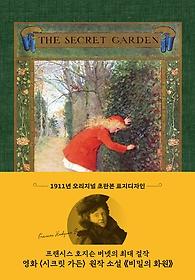 시크릿 가든 - 비밀의 화원 (초판본)