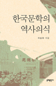 한국문학의 역사의식