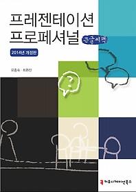 프레젠테이션 프로페셔널 (2014/큰글씨책)